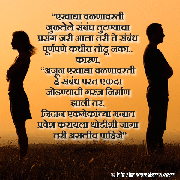 Sambandh Purnpane Kadhich Todu Naka BREAK UP SMS MARATHI Image