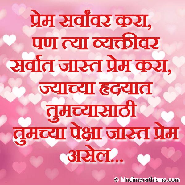 Sarvat Jast Prem Tya Vyakti Var Kara LOVE SMS MARATHI Image