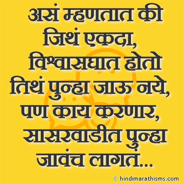 Sasarwadit Punha Javach Lagte FUNNY SMS MARATHI Image