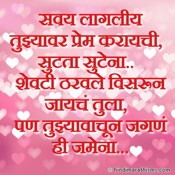 Savay Lagli Aahe Tujhyavar Prem Karaychi Image