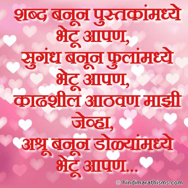 Shabd Banun Pustkanmadhye Bhetu Aapan Image