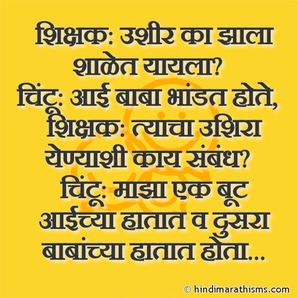 Shikshak Ani Chintu Joke FUNNY SMS MARATHI Image