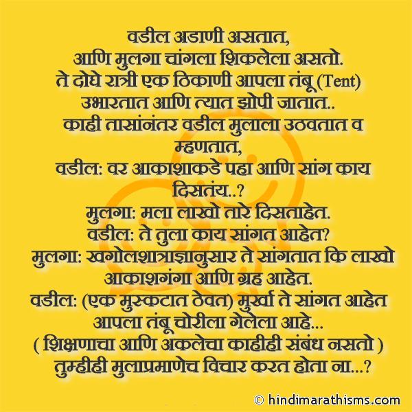 Shikshanacha Ani Aklecha Kahihi Sambandh Nasto Image
