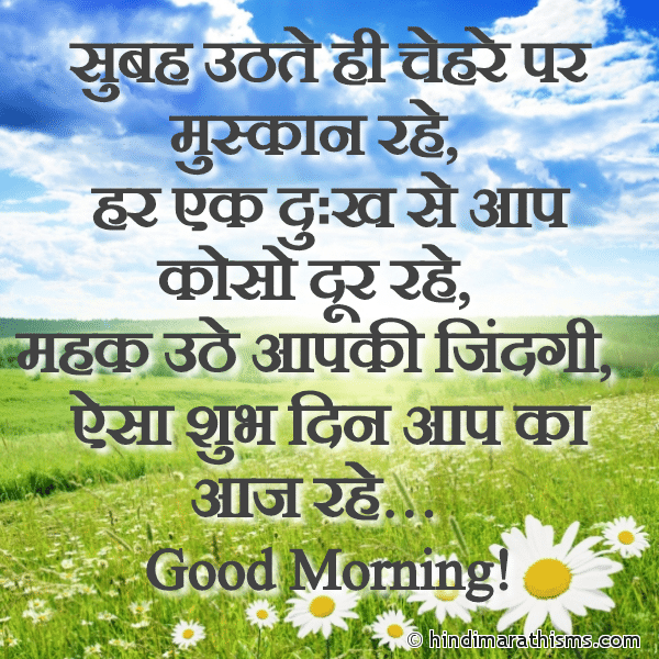 Shubh Din Aap Ka Aaj Rahe GOOD MORNING SMS HINDI Image