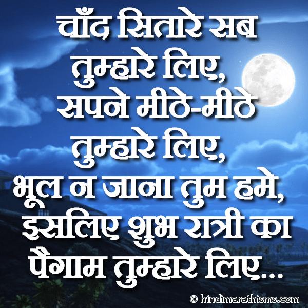 Shubh Ratri Ka Paigam Tumhare Liye Image