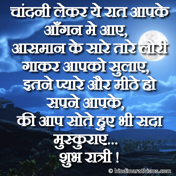Shubh Ratri SMS | शुभ रात्री SMS Image