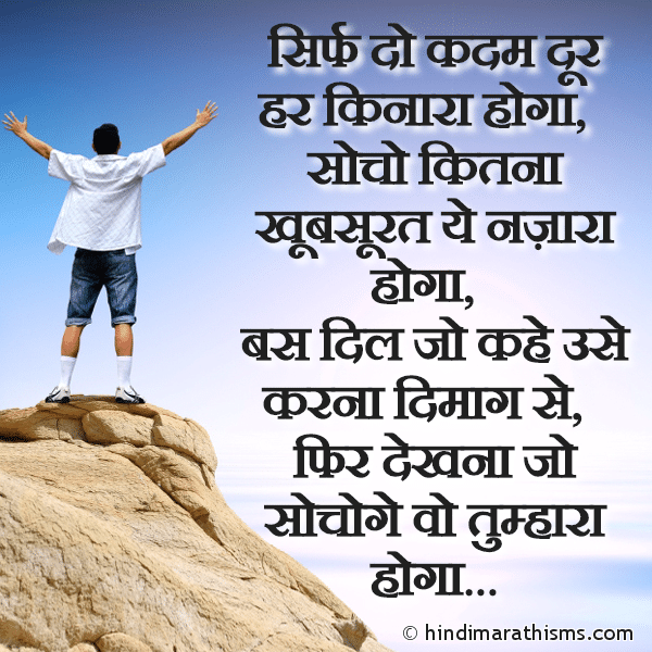 Sirf Do Kadam Door Har Kinara Hoga Image