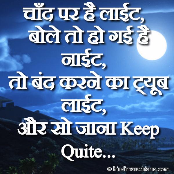 So Jana Keep Quite GOOD NIGHT SMS HINDI Image
