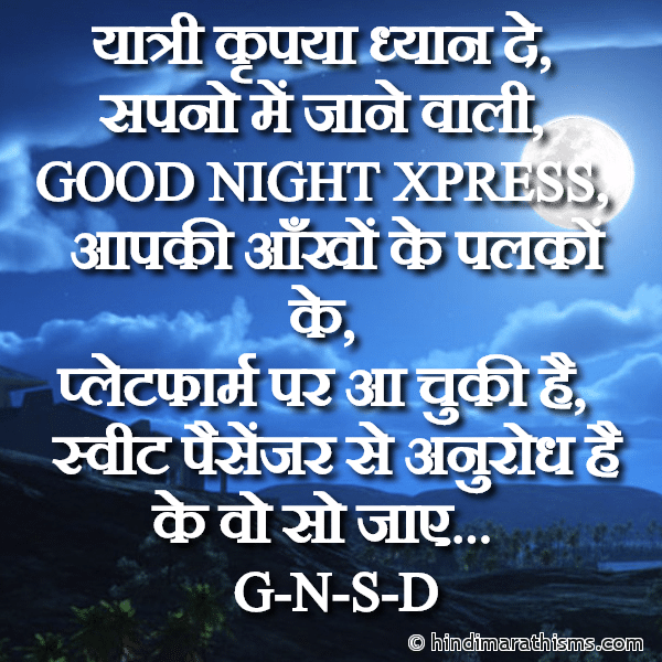 So Jao Good Night SMS Image