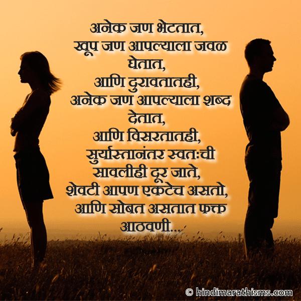 Sobat Rahtat Fakt Aathvani BREAK UP SMS MARATHI Image