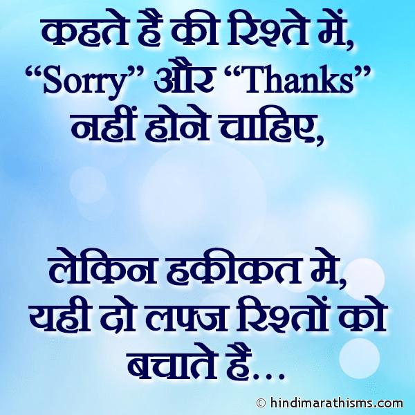 "Sorry"" Aur ""Thanks RELATION SMS HINDI Image"