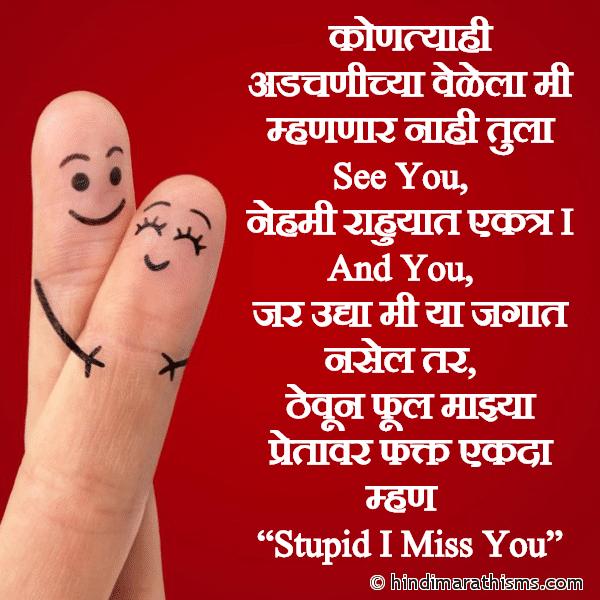 Stupid I Miss You LOVE SMS MARATHI Image