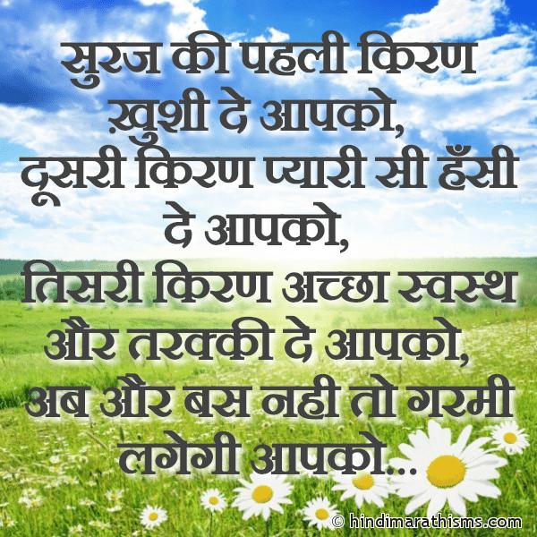 Suraj Ki Pahli Kiran Khushi De Aapko Image
