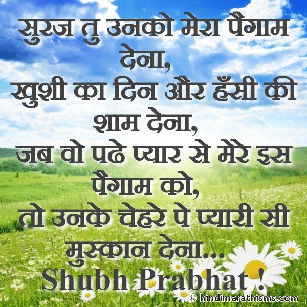 Suraj Tu Unko Mera Paigam Dena Image