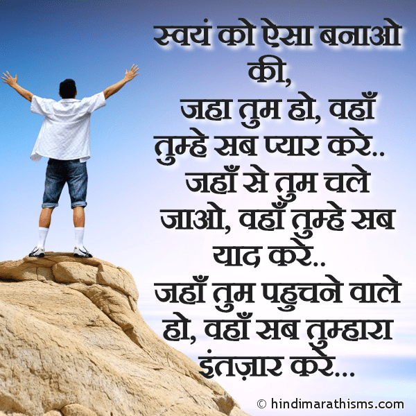 Svayam Ko Aisa Banaao Ki ENCOURAGING SMS HINDI Image