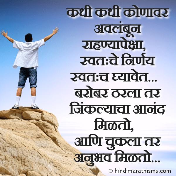Swathache Nirnay Swathach Ghyavet ENCOURAGING SMS MARATHI Image