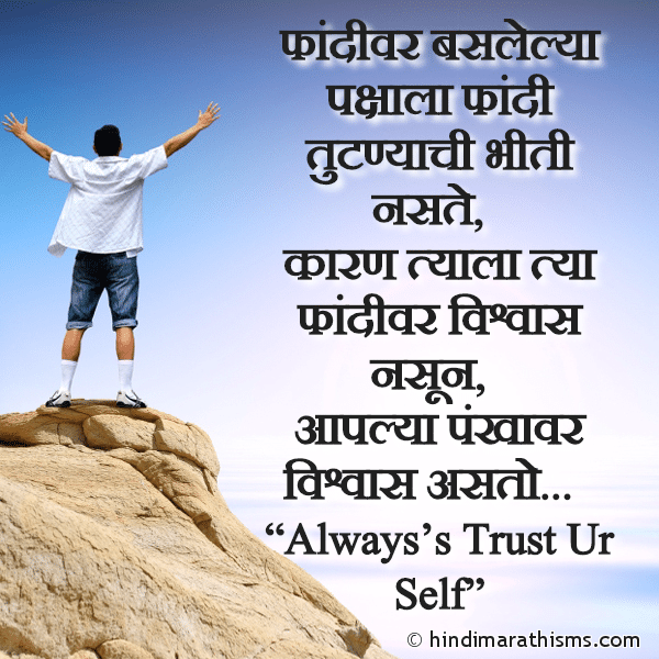 Swathavar Vishvaas Theva ENCOURAGING SMS MARATHI Image