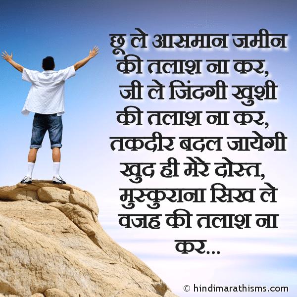 Takdir Badal Jayegi Khud Hi Mere Dost WELL WISHES SMS HINDI Image