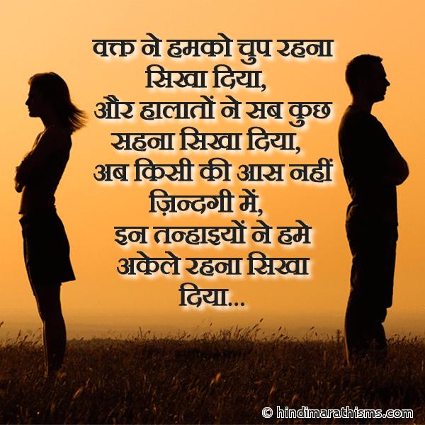 Tanhaiyon Ne Akele Rahna Sikha Diya BREAK UP SMS HINDI Image
