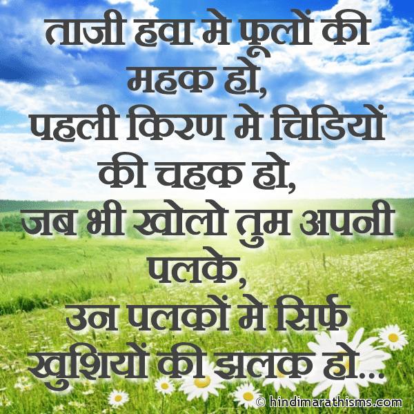 Tazi Hawa Me Phoolo Ki Mehak Ho Image