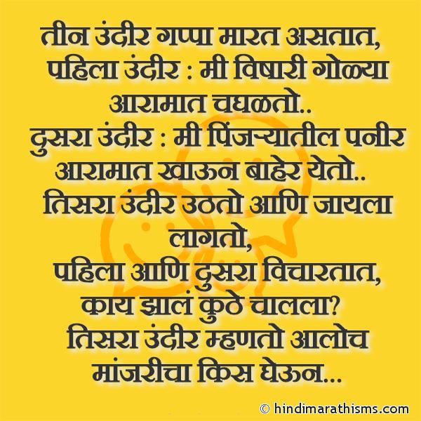 Teen Undir Gappa Marathi Joke FUNNY SMS MARATHI Image