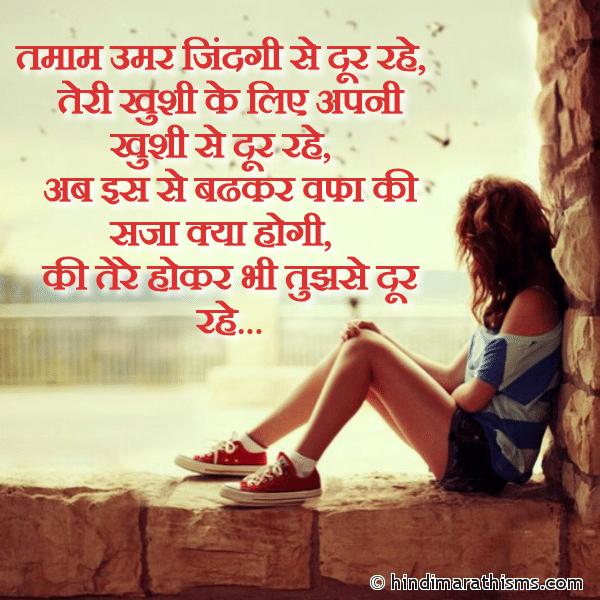 Tere Hokar Bhi Tujhse Dur Rahe JUDAI SMS HINDI Image