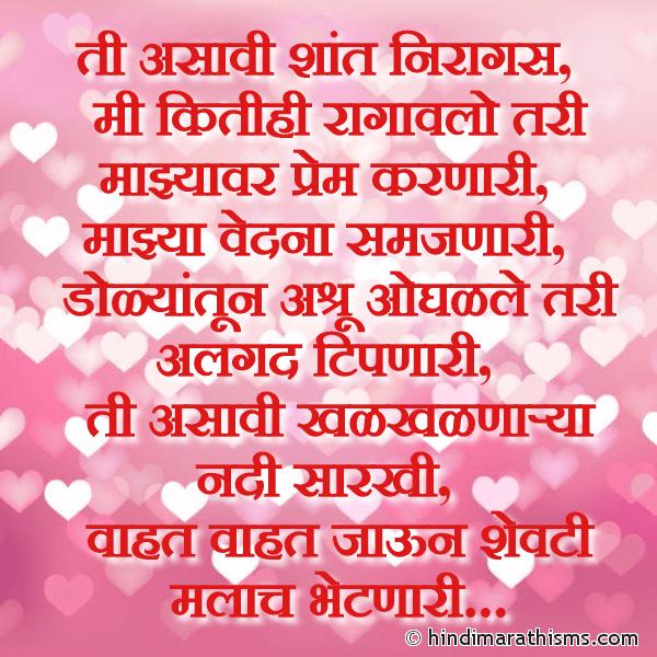 Ti Asavi Majhyavar Prem Karnari LOVE SMS MARATHI Image
