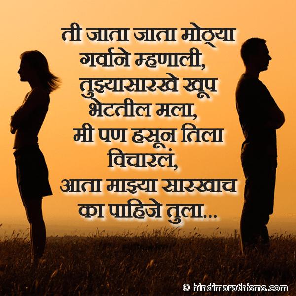 Ti Jata Jata Mothya Garvane Mhanali Image