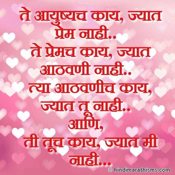 Ti Tuch Kaay Jyaat Mi Nahi LOVE SMS MARATHI Image