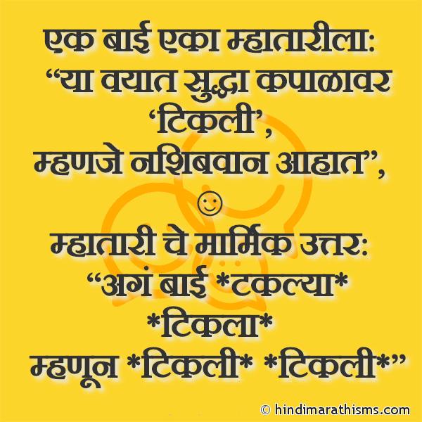 Tikli Joke Marathi FUNNY SMS MARATHI Image