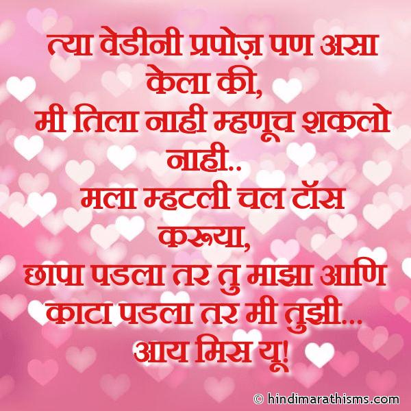 Tine Propose Pan Asa Kela Ki LOVE SMS MARATHI Image