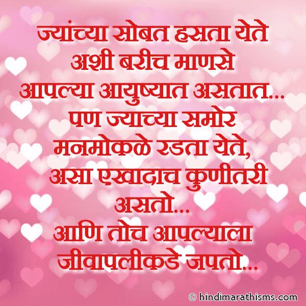 Toch Aaplyala Jivapalikade Japto LOVE SMS MARATHI Image