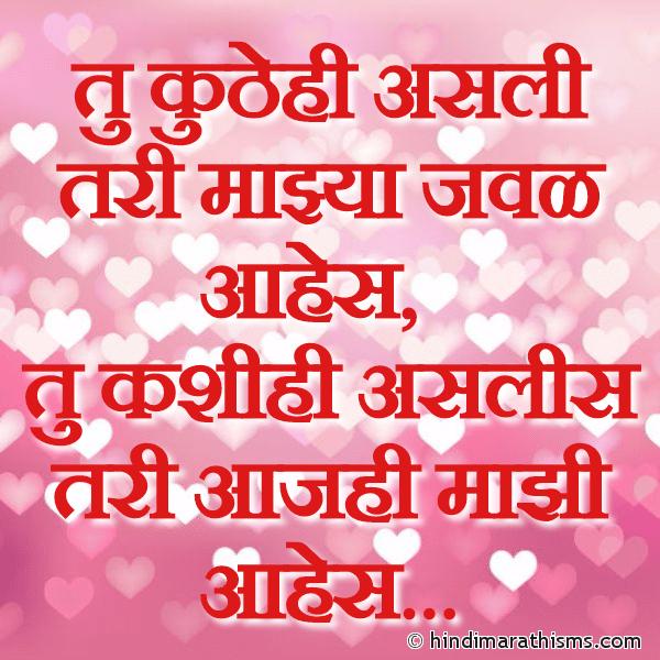 Tu Kuthe Hi Asli Tari Mazya Javal Aahes WHATSAPP LOVE STATUS MARATHI Image