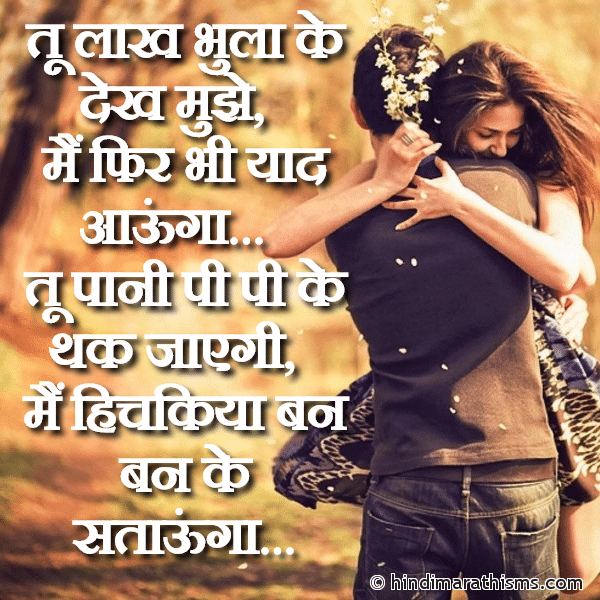 Tu Lakh Bhula Phir Bhi Yaad Aaunga YAAD SMS HINDI Image