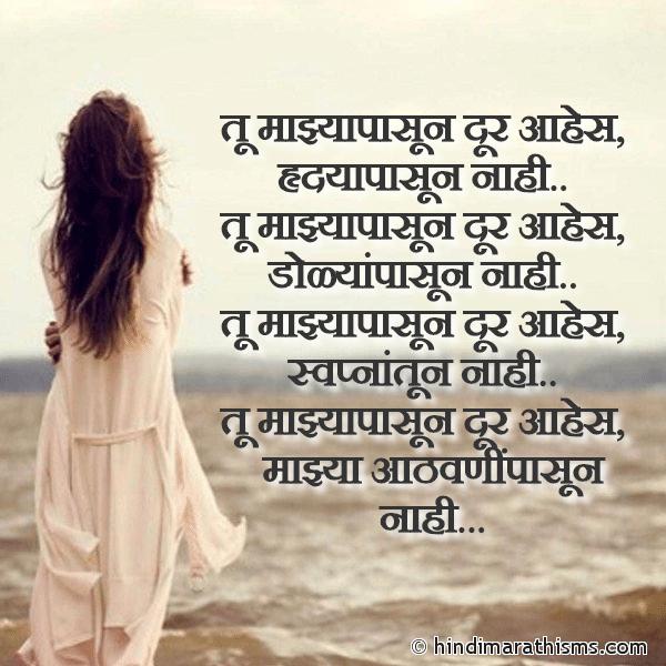 Tu Majhya Pasun Dur Aahes MISS U SMS MARATHI Image
