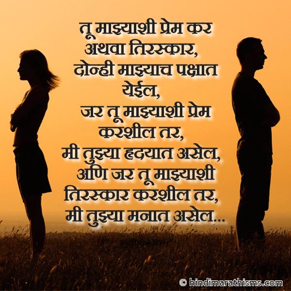 Tu Majhyashi Prem Kar Athva Tirskaar BREAK UP SMS MARATHI Image