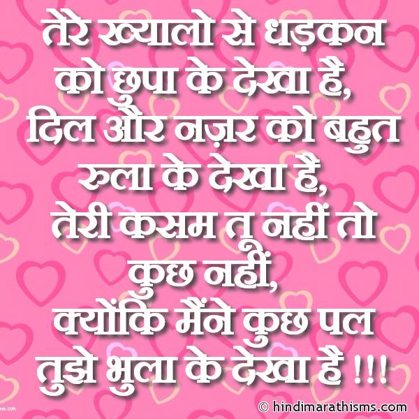 Tu Nahi To Kuch Nahi LOVE SMS HINDI Image
