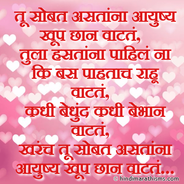 Tu Sobat Astana Aayushya Khup Chaan Vatate LOVE SMS MARATHI Image