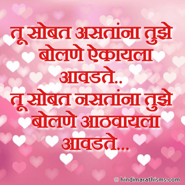 Tu Sobat Astanna LOVE SMS MARATHI Image