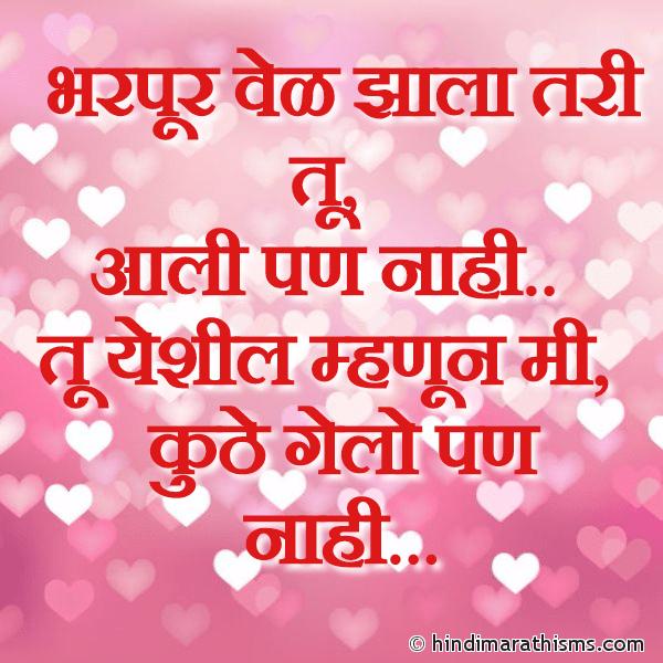 Tu Yeshil Mhanun LOVE SMS MARATHI Image