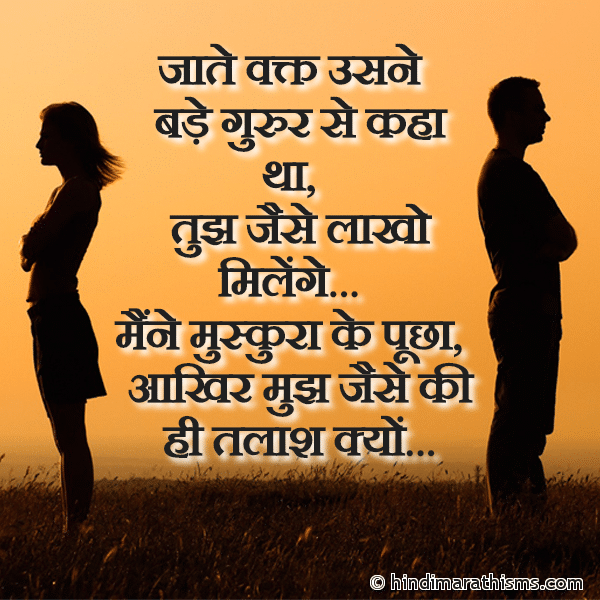 Tujh Jaise Lakho Milenge BREAK UP SMS HINDI Image
