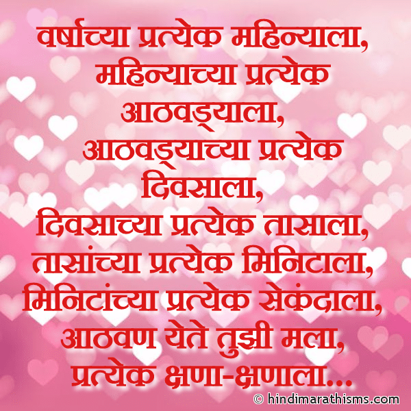 Tujhi Aathavan Yete SMS Image