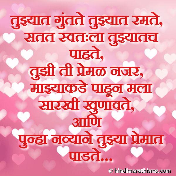 Tujhi Ti Premal Najar LOVE SMS MARATHI Image