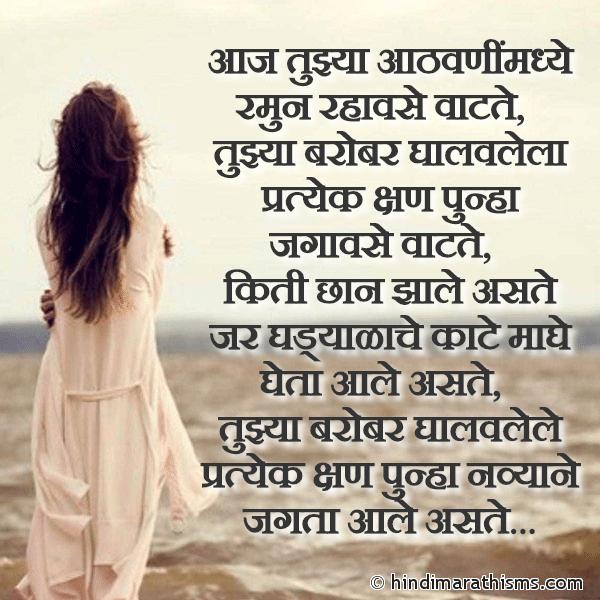 Tujhya Aathvanimadhye Ramun Rahavse Vatate Image