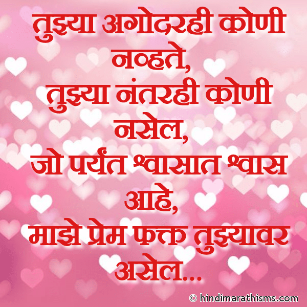 Tujhya Nantar Hi Koni Nasel LOVE SMS MARATHI Image