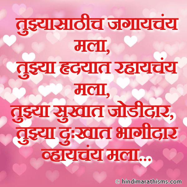 Tujhyasathich Jagaychay Mala LOVE SMS MARATHI Image