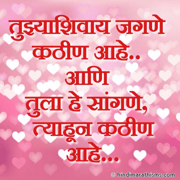 Tujhyashivay Jagne Kathin Aahe LOVE SMS MARATHI Image
