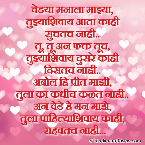 Tujhyashivay Kahi Suchatach Nahi LOVE SMS MARATHI Image