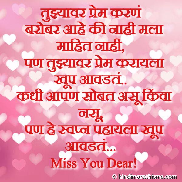 Tujhyavar Prem Karayala Aavadate LOVE SMS MARATHI Image