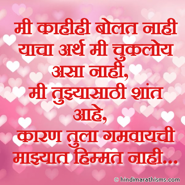 Tula Gamvaychi Majhyat Himmat Nahi LOVE SMS MARATHI SORRY SMS MARATHI Image
